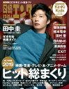 日経エンタテインメント! 2020年 01月号 [雑誌] - 楽天ブックス