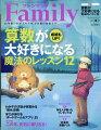 プレジデント Family (ファミリー) 2020年 01月号 [雑誌]