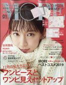 「MORE」2020年1月号 通常版 [雑誌]