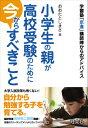 小学生の親が高校受験のために今からすべきこと 学習塾「京進」……
