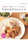 【送料無料】糖質オフ&カロリーオフ!でやせぐせがつくレシピ