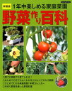 野菜作り百科新装版 1年中楽しめる家庭菜園 (Boutique books)