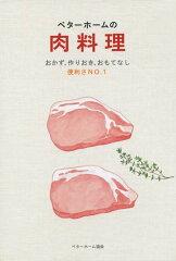 ベターホームの肉料理 おかず、作りおき、おもてなし便利さNO.1(実用料理シリーズ)