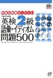 英検2級語彙イディオム問題500 [ 旺文社 ]
