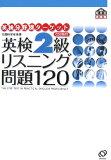 英検2級リスニング問題120 [ 旺文社 ]