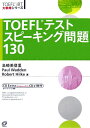 【送料無料】TOEFLテストスピ-キング問題130