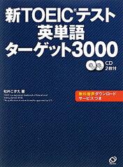 【送料無料】新TOEICテスト英単語ターゲット3000