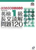 英検1級長文読解問題120 [ 旺文社 ]