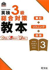 【送料無料】英検3級総合対策教本 [ 旺文社 ]