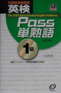 【送料無料】英検Pass単熟語1級改訂版 [ 旺文社 ]
