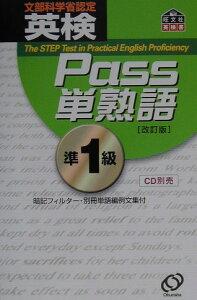 【送料無料】英検pass単熟語準1級改訂版