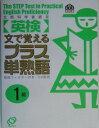 〈英検〉文で覚えるプラス単熟語(1級)