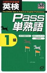 英検Pass単熟語1級改訂新版