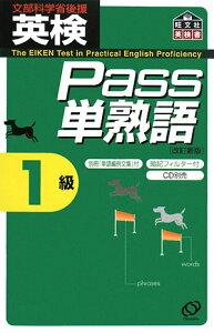 【送料無料】英検Pass単熟語1級改訂新版 [ 旺文社 ]