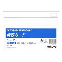 コクヨ メモ帳 情報カード 横罫 B6横 100枚 シカー10