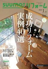SUUMO (スーモ) リフォーム 2020年 01月号 [雑誌]