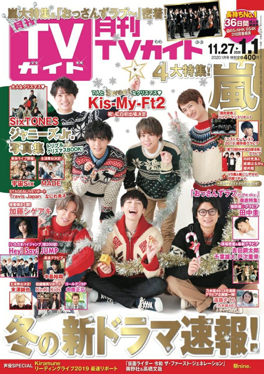 月刊 TVガイド関東版 2020年 01月号 [雑誌]