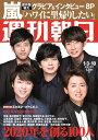 週刊朝日 2020年 1/3-1/10 合併号【表紙: 嵐 】[雑誌] - 楽天ブックス