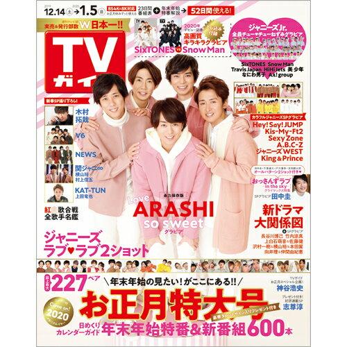 TVガイド広島・島根・鳥取・山口東版 2020年 1/3号 [雑誌]