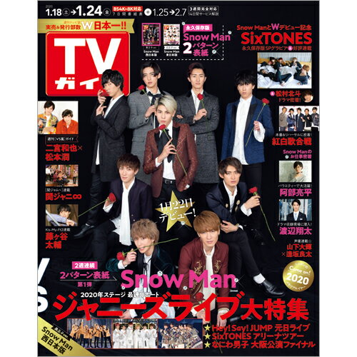 TVガイド福岡・佐賀・山口西版 2020年 1/24号 [雑誌]