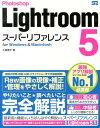 【楽天ブックスならいつでも送料無料】Photoshop Lightroom 5スーパーリファレンス [ 土屋徳子 ]