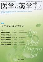 医学と薬学(Vol.75 No.12(De)