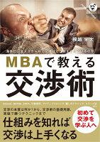【POD】MBAで教える交渉術