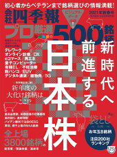 別冊 会社四季報 プロ500銘柄 2021年1集・新春号 [雑誌]