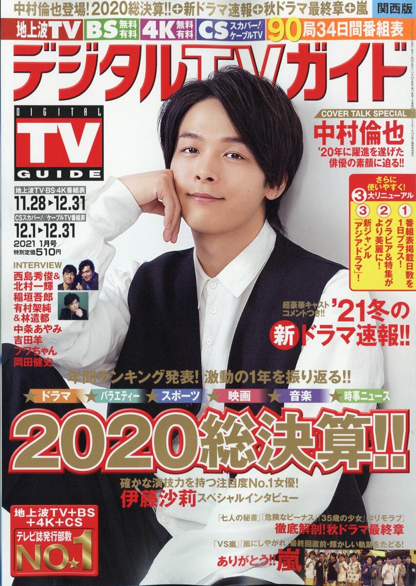 デジタルTVガイド関西版 2021年 01月号 [雑誌]