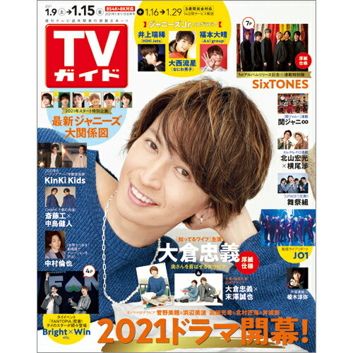 TVガイド中部版 2021年 1/15号 [雑誌]