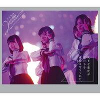 乃木坂46 2ND YEAR BIRTHDAY LIVE 2014.2.22 YOKOHAMA ARENA 【通常盤】【Blu-ray】