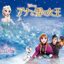 最新カラオケアニソン(アニメソング)人気曲 「アナと雪の女王」の「生まれてはじめて」を収録したCDのジャケット写真。