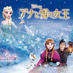 【送料無料】アナと雪の女王 オリジナル・サウンドトラック [ (オリジナル・サウンドトラック) ]