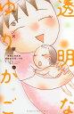 透明なゆりかご(5) (KC KISS) [ 沖田 ×華 ]
