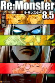 Re:Monster(8.5) [ 金斬児狐 ]