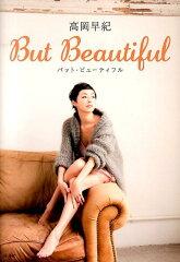 �y���������z�������IBut�@Beautiful [ �������I ]