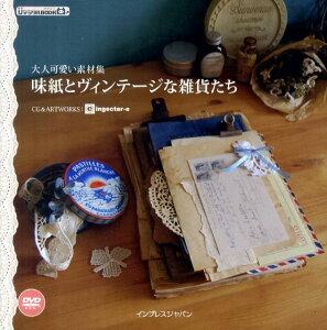 【送料無料】味紙とヴィンテージな雑貨たち