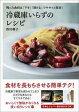 冷蔵庫いらずのレシピ [ 按田優子 ]