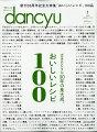 「食」 のエンターテインメントマガジンおいしいレシピ100