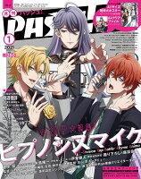 PASH!(パッシュ) 2021年 01月号 [雑誌]