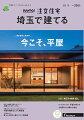「SUUMO注文住宅 埼玉で建てる」は、地元のハウスメーカー・工務店情報を地元の人に届ける住宅情報誌です。そろそろ注文住宅を建てたい…素敵な家具やインテリアに囲まれながら、理想の住まいで暮らしたい…そんなあなたの夢がグッと近づく一冊です。