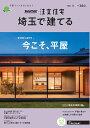 SUUMO注文住宅 埼玉で建てる 2021年冬号 [雑誌]