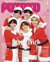 POTATO (ポテト) 2021年 01月号 [雑誌] - 楽天ブックス