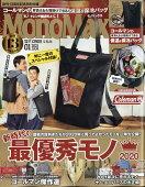 Mono Max (モノ・マックス) 2021年 01月号 [雑誌]