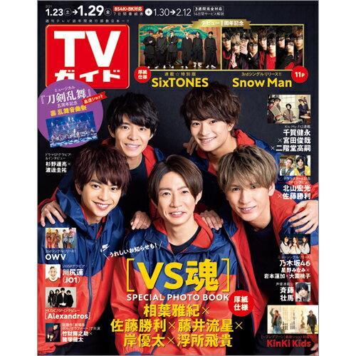 TVガイド石川・富山・福井版 2021年 1/29号 [雑誌]