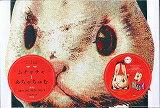 ムチャチャ←→あちゃちゅむ <限定>Special Gift Box II
