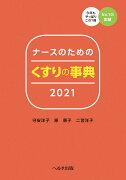ナースのためのくすりの事典 2021