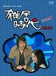 昭和の名作ライブラリー 第1集::「石立鉄男」生誕70周年 雑居時代 デジタルリマスター版 DVD-BOX PART1