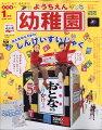 幼稚園 2021年 01月号 [雑誌]
