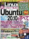 日経 Linux (リナックス) 2021年 01月号 [雑誌]